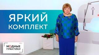 Шикарный комплект из блузы с цельнокроеным рукавом и прямой юбки со шлицей. Обзор готового изделия.