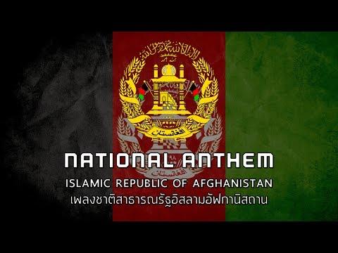 National Anthem of Afghanistan - เพลงชาติอัฟกานิสถาน