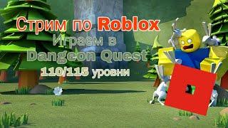 Roblox Dangeon Quest/110-115+