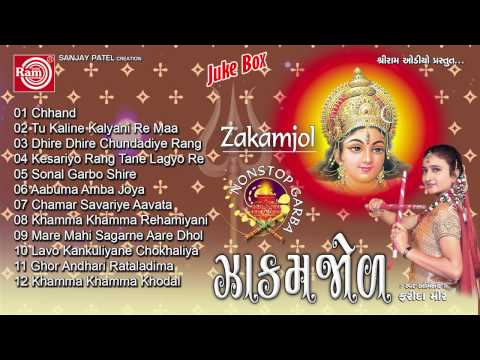 Gujarati Nonstop Garba|Zakamjol |Farida Meer |Audio Juke Box