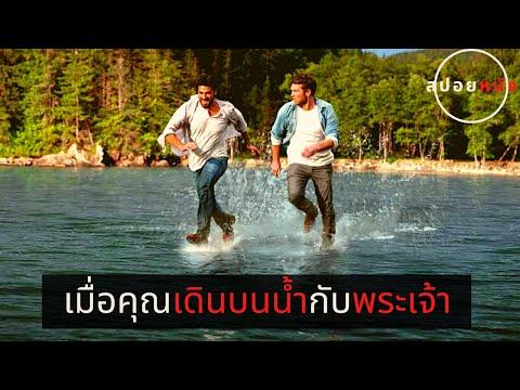 (สปอยหนัง)เมื่อคุณเดินวิ่งบนน้ำกับพระเจ้า!!ชีวิตได้เปลี่ยนไปตลอดกาล l สปอยหนังThe Shack