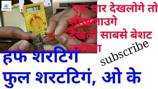 FULL SHORT, HALF SHORT & OK CONDITION KAISE PATA KARE MOBILE KI EASY METHOD