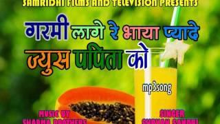 Garmi Laage Re गर्मी लागे रे ♪ Shravan Sendri♪ गर्मी लागे रे भाया प्यादे जूस पपीता को ♪ DJ धमाका MP3