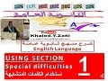 USING SECTION - special difficulties - الكلمات المتشابهة