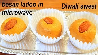 Besan Ladoo recipe | How to make besan ladoo in Microwave | बेसन के लड्डू