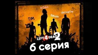 LEFT 4 DEAD 2 - №6. МЫ ВЕРНУЛИСЬ