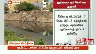 ரூ.2,371 கோடியில் தூய்மையாகும் சென்னையின் 3 ஆறுகள்