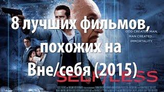 8 лучших фильмов, похожих на Вне/себя (2015)