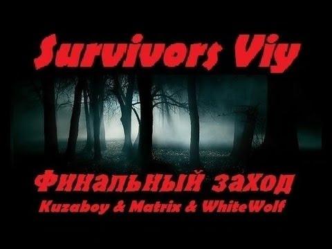 Survivors Viy : Финальный заход (Прохождение, Концовка)