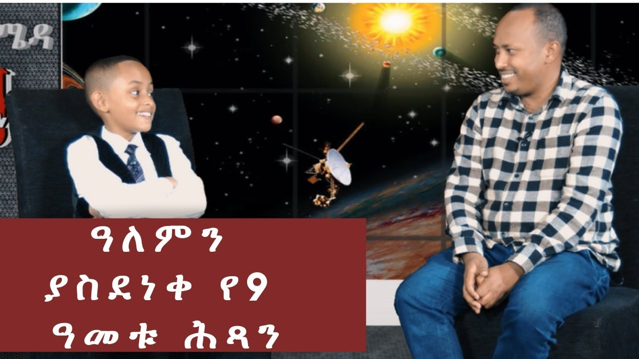 The 9-year-old Ethiopian scientist