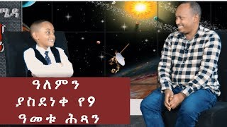 Ethiopia: Un belivable 7 age boy thinking level. Little head big mind.!