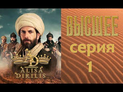 Высшее 1 серия русская озвучка AlisaDirilis