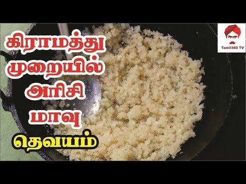 #Sweet கிராமத்து முறையில் அரிசி மாவு தெவயம் || Rice flour ...