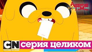 Время приключений | Травяной клинок + Погремушкин  (серия целиком) | Cartoon Network