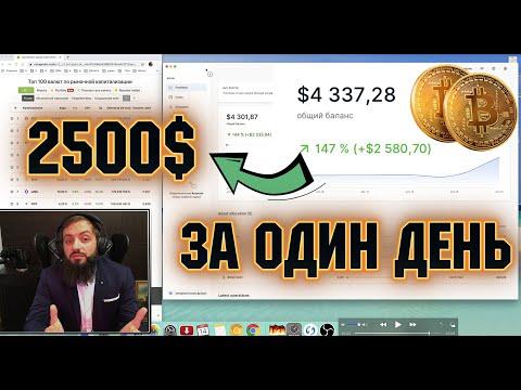 ЗАРАБОТАЛ ЗА 1 ЧАС 2500$ НА КРИПТОВАЛЮТЕ Как заработать на криптовалюте 2020 EXMO