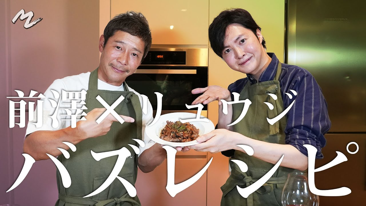 【バズレシピ】リュウジさんと至高のレバーソテーを作る!