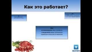 «Интернет менеджер» - увеличивает продажи мяса или скота оптом(, 2014-02-18T10:16:56.000Z)