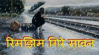 Rim Jhim Gire Sawan (Female) - रिमझिम गिरे सावन - Manzil - Lata Mangeshkar