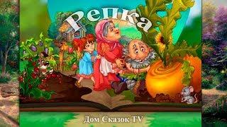 Сказка Репка - Русские народные сказки. Vol.2