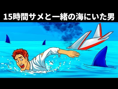 15時間サメに囲まれながらも生き延びたパイロットの物語