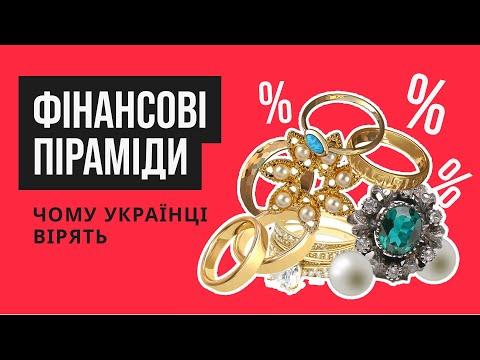 Видео: B2B Jewerly та МММ. Українці постійно вірять фінансовим пірамідам