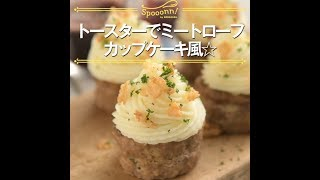 【トースターでミートローフ カップケーキ風】 by 結城寿美江(料理家)...