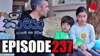 Kisa (කිසා)   Episode 237   22nd July 2021   Sirasa TV Thumbnail