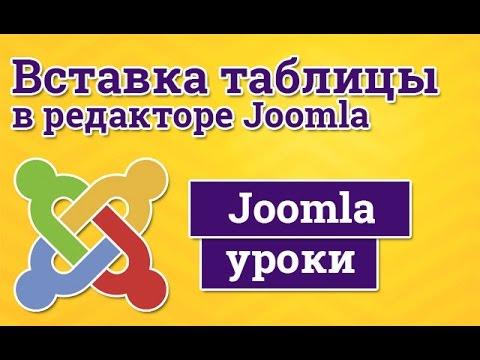 Вставка таблицы в редакторе Joomla