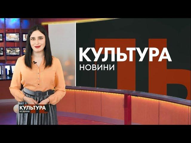 #КУЛЬТУРА_Т1новини | 02.04.2020
