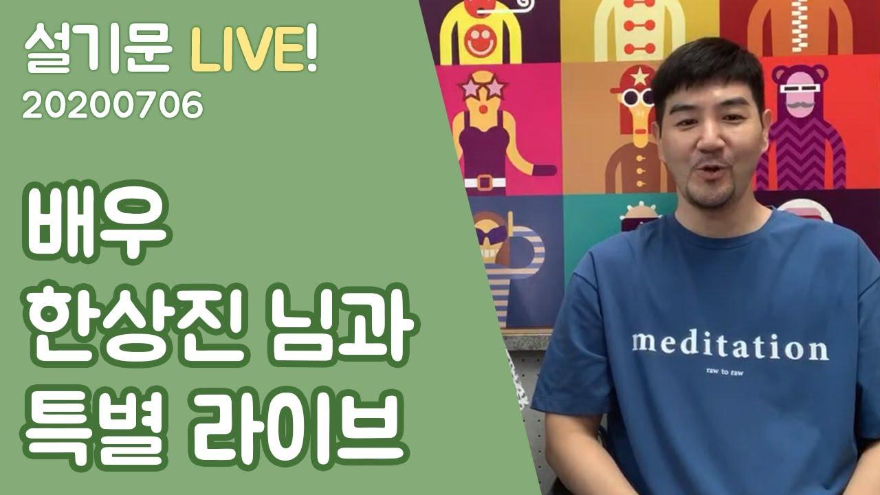 설기문 라이브 -  배우 한상진님과 함께!