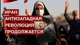 Иран: антизападная революция продолжается