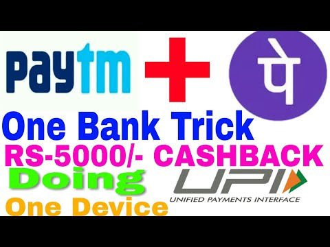 Paytm UPI RS-5000 CASHBACK One BANK TRICK