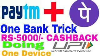 Paytm UPI RS-5000 CASHBACK One BANK TRICK