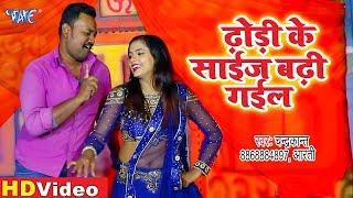 Chandrakant ,Aarti   Dhodhi Ke Size Badhi Gail   Bhojpuri Holi Geet