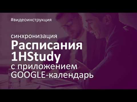 1HStudy Синхронизация расписания учебных модулей с приложением Google Календарь