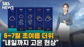 [날씨] 낮에 서울 28도 · 대전 29도…'고온' 내…