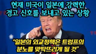 현재 미국이 일본에 강력한 경고 신호를 보내고 있는 상…