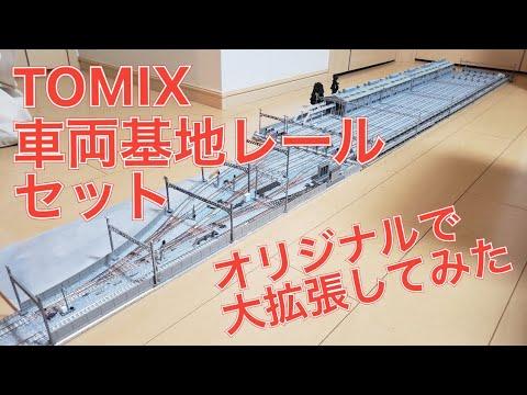 TOMIX車両基地レールセットを拡張してみた(モジュールレイアウト/Nゲージジオラマ)