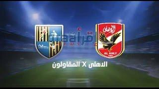 أهداف مباراة الاهلي والمقاولون العرب 3-0 [ 2016/5/25 ]