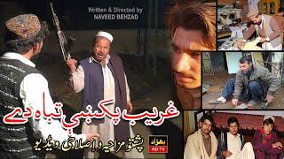 Gharib pa k tabah de | pashto new funny video by Behzad Vines | Behzad TV 2020