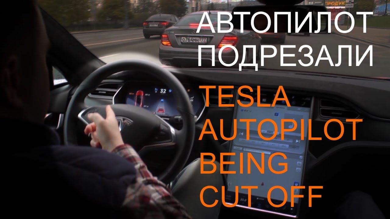 Тесла Автопилот уворачивается от подрезавшей машины - Tesla Autopilot avoids collision being cut off