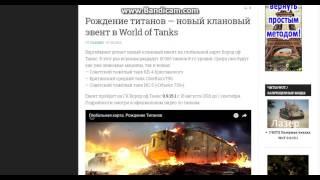 Рождение титанов — новый клановый эвент в World of Tanks