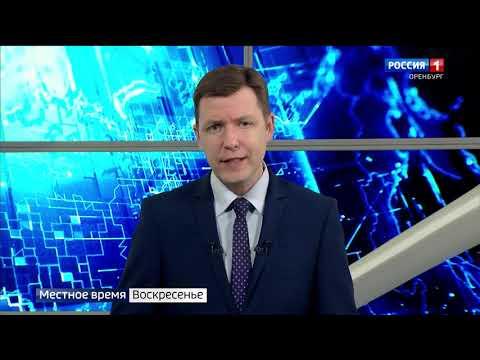 «Вести Оренбуржья. События недели» от 9 февраля 2020