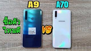 A9 vs A70 ซื้อตัวไหนดี