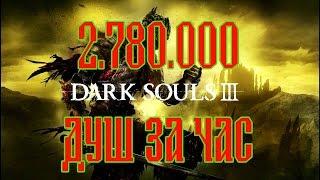 DARK SOULS III 2780000 ДУШ ЗА ЧАС