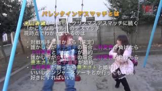 2月14日AM10:00開始YMZ西新井大会バレンタインデスマッチ 対戦相手は当...