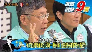 柯文哲:楊蕙如1張發票申請2處經費 選前爆料一舉數得? 少康戰情室 20200102