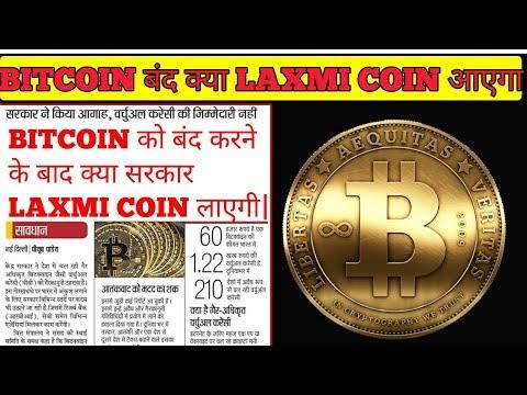 🔴BITCOIN को बंद करके क्या सरकार LAXMI COIN लाएगी|BITCOIN UPDATE |BITCOIN NEWS|LAXMI COIN NEWS