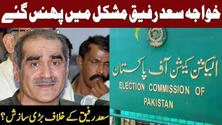 Election Commision Of Pakistan Take Notice Against Saad Rafique | 14 October 2018 | Express News