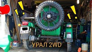 Мотоцикл Урал 2WD Мото СССР/Rusia RULIT 54